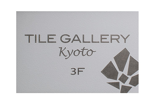 tile gallery kyoto